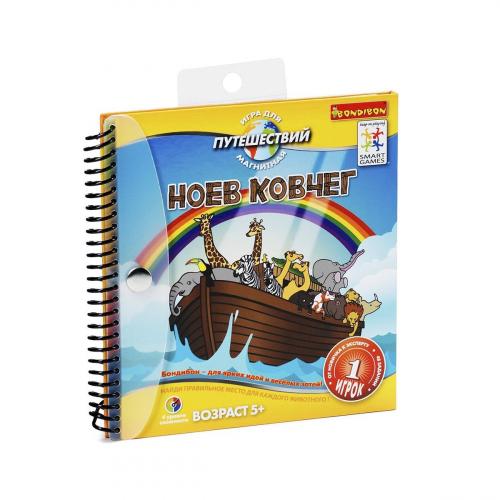 "Игра для путешествий Bondibon ""Ноев ковчег"""