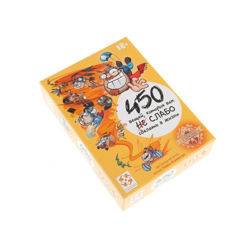 Настольная игра 450 вещей
