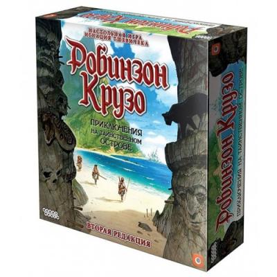 Робинзон Крузо: Приключения на таинственном острове. Вторая ред.