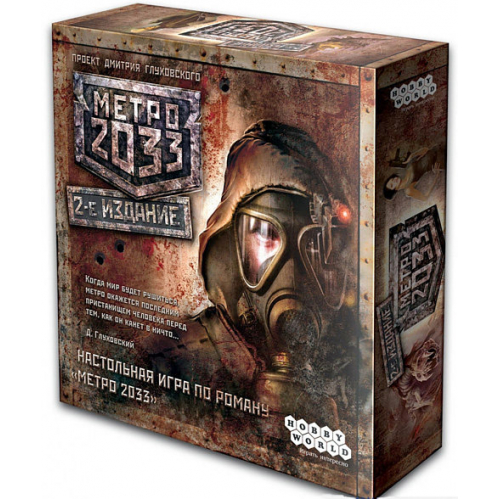 Метро 2033 - 2-ое издание настольная игра