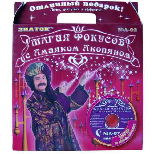 Магия фокусы с Амаяком Акопяном (красный)