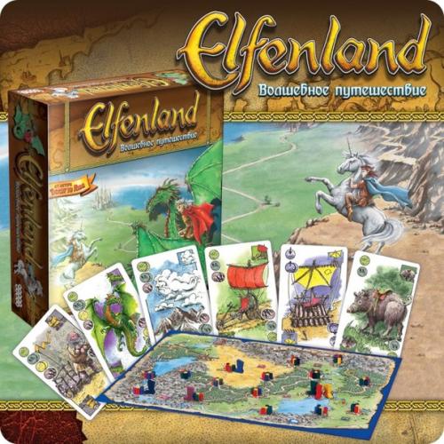 Волшебное путешествие. Elfenland