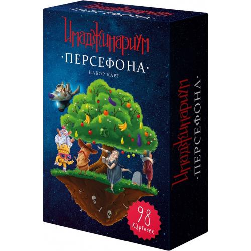 Имаджинариум Персефона настольная игра