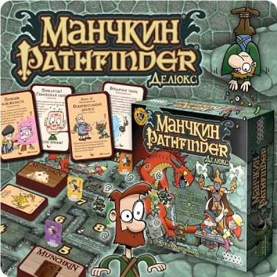 Манчкин pathfinder (патфайндер) делюкс