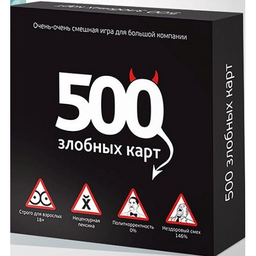500 злобных карт настольная игра